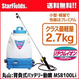 丸山製作所:背負バッテリー動力噴霧機 スーパーきりひめ MSB100Li|star-fields