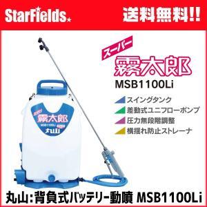 丸山製作所:背負バッテリー動力噴霧機 スーパー霧太郎 MSB1100Li|star-fields