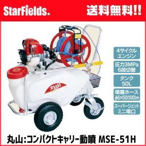 丸山製作所:コンパクトキャリー動噴 MSE-51H|star-fields