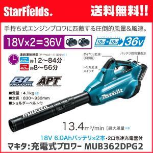 マキタ 充電式ブロワ MUB362DPG2(18Vバッテリー×2・充電器付属)|star-fields
