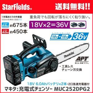 マキタ:充電式チェンソー MUC252DPG2  36V(バッテリ・充電器付属)|star-fields