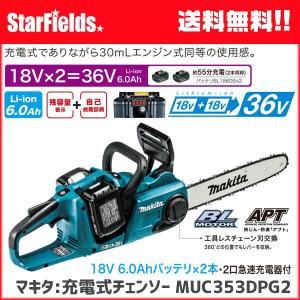 チェンソー マキタ 充電式チェンソー MUC353DPG2 バッテリ・充電器付|star-fields