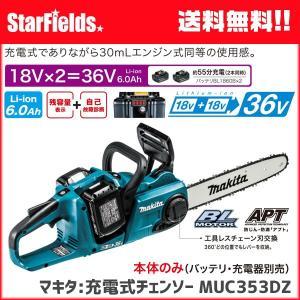 チェンソー マキタ 充電式チェンソー MUC353DZ  36V バッテリ・充電器別売|star-fields