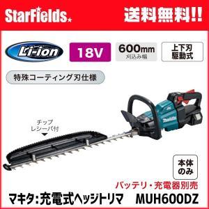 マキタ園芸工具 充電式ヘッジトリマ MUH600DZ (バッテリ・充電器別売) |star-fields