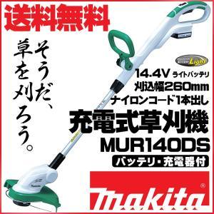 草刈機 マキタ草刈り機 MUR140DS  充電式刈払機/電動(ライトバッテリ付属)|star-fields