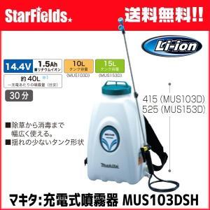 マキタ:充電式噴霧器 MUS103DSH|star-fields