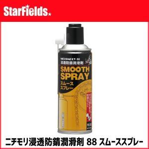 浸透防錆潤滑剤 ニチモリ N-88 スムーススプレー 420mL|star-fields
