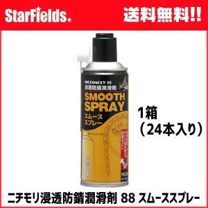 浸透防錆潤滑剤 ニチモリ N-88 スムーススプレー 420mL 1箱(24本)|star-fields