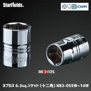 ネプロス 6.3sq.ソケット(十二角)5.5mm〜8mm NB2-055W〜08W|star-fields