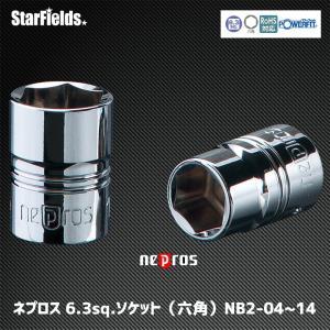 ネプロス 6.3sq.ソケット(六角)10mm〜14mm NB2-10〜14|star-fields