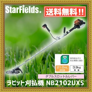 草刈機 ラビット:軽量刈払機 NB2102LKLS 草刈り機|star-fields
