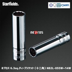 ネプロス 6.3sq.ディープソケット(十二角)5.5mm〜8mm NB2L-055W〜08W|star-fields