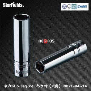 ネプロス 6.3sq.ディープソケット(六角)10mm〜14mm NB2L-10〜14|star-fields
