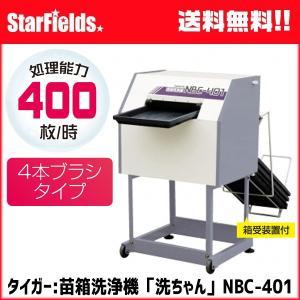 タイガーカワシマ:育苗箱洗浄機 洗ちゃん NBC-401 【代引き不可】|star-fields