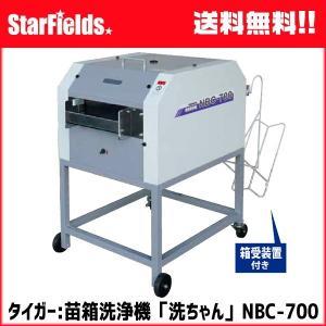 タイガーカワシマ:育苗箱洗浄機 洗ちゃん NBC-700 【代引き不可】|star-fields