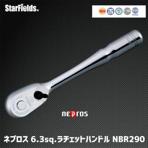 ネプロス 6.3sq.ラチェットハンドル NBR290(新製品)|star-fields