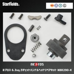 ネプロス 6.3sq.ラチェットハンドルヘッドリペアキット NBR290-K(新製品)|star-fields