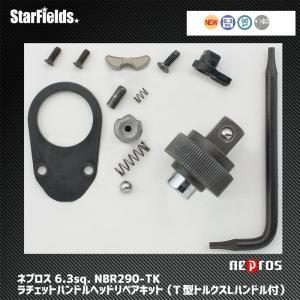 ネプロス 6.3sq.ラチェットハンドルヘッドリペアキット NBR290-TK(新製品)|star-fields