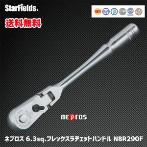 ネプロス 6.3sq.フレックスラチェットハンドル NBR290F(新製品)|star-fields