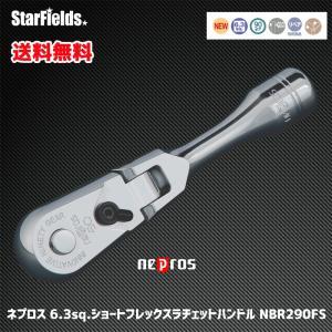ネプロス 6.3sq.ショートフレックスラチェットハンドル NBR290FS(新製品)|star-fields