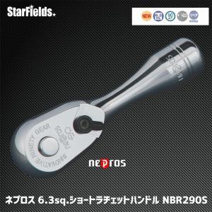 ネプロス 6.3sq.ショートラチェットハンドル NBR290S(新製品)|star-fields