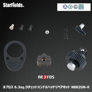 ネプロス 6.3sq.ラチェットハンドルヘッドリペアキット NBR2UN-K|star-fields
