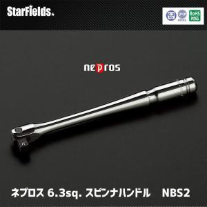 ネプロス 6.3sq.スピンナハンドル NBS2|star-fields