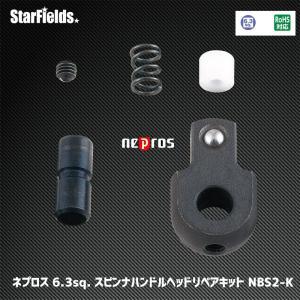ネプロス 6.3sq.スピンナハンドルヘッドリペアキット NBS2-K|star-fields