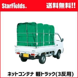 ケーエス製販:ネットコンテナ 軽トラック 3反歩用【代引き不可】 もみがらコンテナ|star-fields