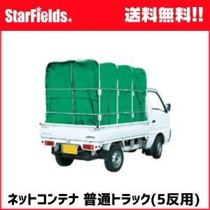 ケーエス製販:ネットコンテナ 普通トラック 5反用【代引き不可】 もみがらコンテナ|star-fields