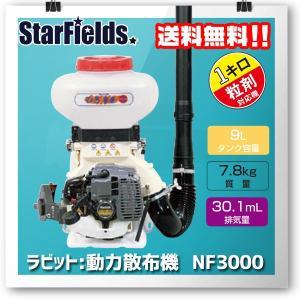 ラビット(Rabbit):動力散布機 NF3000「ひろまき」 動噴 |star-fields