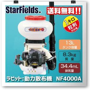 ラビット(Rabbit):動力散布機 NF4000A「ひろまき」 動噴 |star-fields