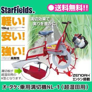 溝切機 オータケ:乗用溝切機「のるたんネオ」 NL1.Z-JK(超湿田用)|star-fields