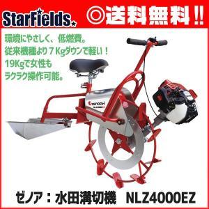 溝切機 ゼノア:乗用タイプ水田溝切機 NLZ4000EZ|star-fields