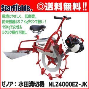 溝切機 ゼノア:乗用タイプ水田溝切機 NLZ4000EZ-JK 超湿田タイプ|star-fields