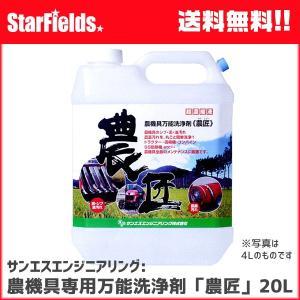 サンエスエンジニアリング:農機具専用万能洗浄剤「農匠」(20L)【代引き不可商品】|star-fields