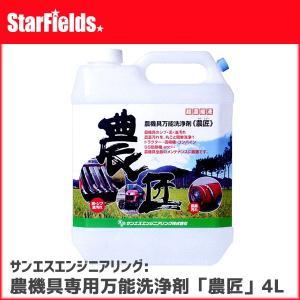 サンエスエンジニアリング:農機具専用万能洗浄剤「農匠」(4L)【代引き不可商品】|star-fields