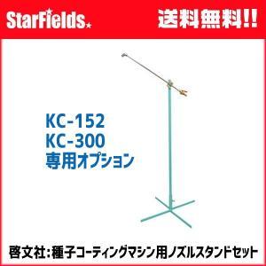 種子コーティングマシン用ノズルスタンドセット 啓文社 KC-152・300用オプション|star-fields