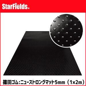 ゴムマット 篠田ゴム ニューストロングマット 5mm(1×2m)敷板 代引不可|star-fields