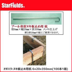 オギハラ:ヌキ板止め用杭 6×20×350mm(100本1箱) 【代引き不可】|star-fields