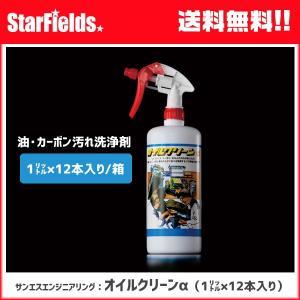 サンエスエンジニアリング:油・カーボン汚れ洗浄剤「オイルクリーンα 」1リットル×12本/箱【代引き不可】|star-fields