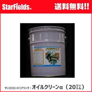 サンエスエンジニアリング:油・カーボン汚れ洗浄剤「オイルクリーンα 」20リットル【代引き不可】|star-fields