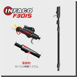 電動剪定バサミF3015用伸縮延長ポール(2.1〜3.5m)  InfacoのF3015専用に作られ...