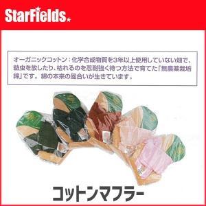 汗拭き用にもなるコットンマフラー 選べる5色【代引き不可商品】|star-fields