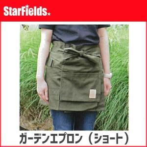お洒落なのに実用的なガーデンエプロン(ショート) 選べる3色【代引き不可商品】|star-fields