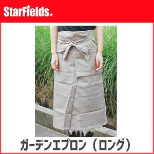 お洒落なのに実用的なガーデンエプロン(ロング) 選べる3色【代引き不可商品】|star-fields