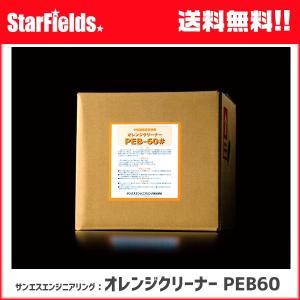 サンエスエンジニアリング:中性洗浄剤「オレンジクリーナー 」20リットル PEB60【代引き不可】|star-fields