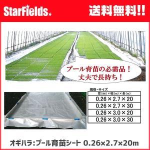 オギハラ:プール育苗シート 0.26×2.7×20m 【代引き不可】|star-fields