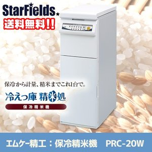 エムケー精工 保冷精米機 冷えっ庫精米処 20kg PRC-20W|star-fields