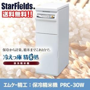 エムケー精工:保冷精米機「冷えっ庫精米処」(30kg) PRC-30W|star-fields